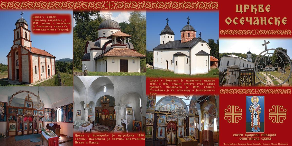 Crkve Osečanske dizajn